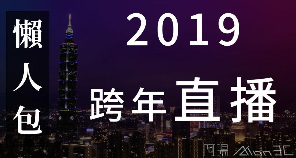 2019跨年.jpg