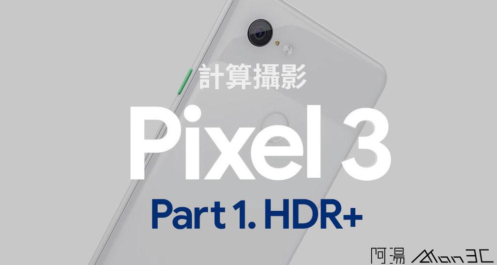PIXEL 計算攝影.jpg