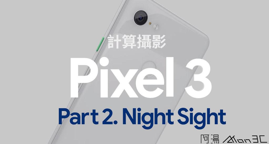 PIXEL 計算攝影2.jpg