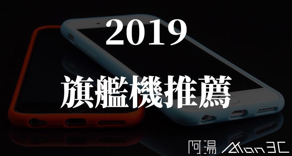 2019旗艦機推薦.jpg