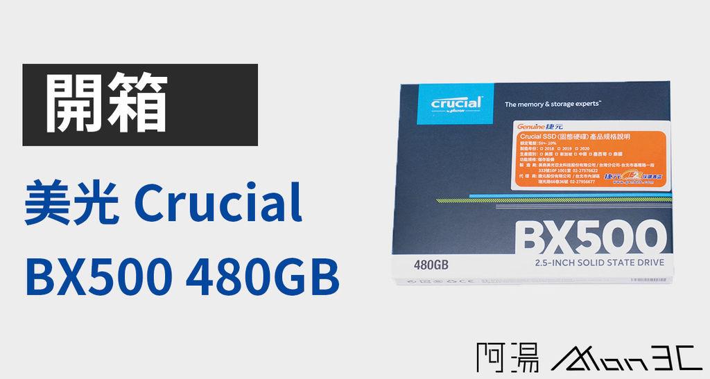 開箱 美光 BX500.jpg