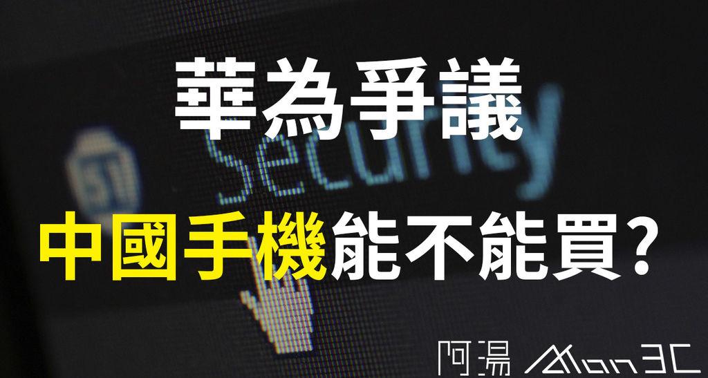 中國手機.jpg