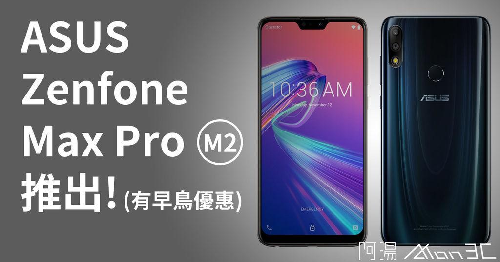 Zenfone max pro m2推出.jpg