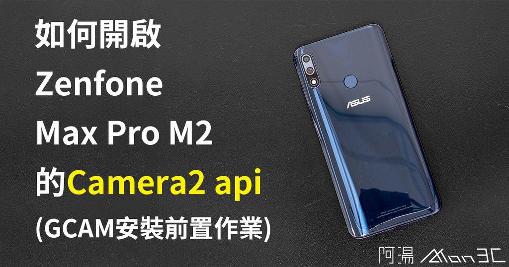 ZF MAX PRO M2 CAM2api.jpg