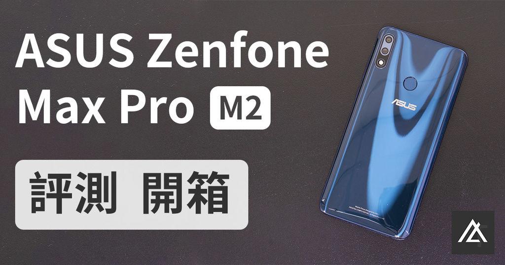 ASUS Zenfone Max Pro M2 開箱.jpg