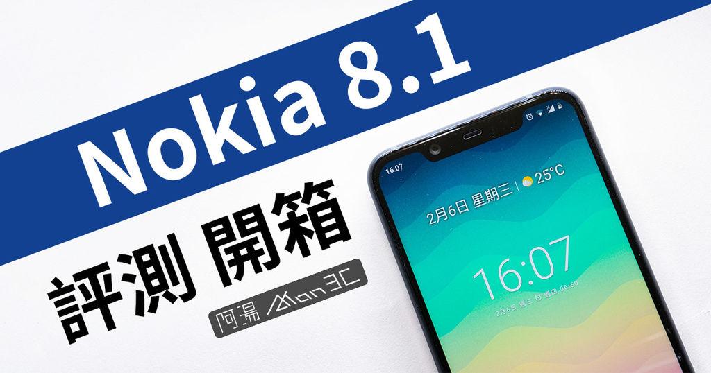 Nokia 8_1 開箱.jpg