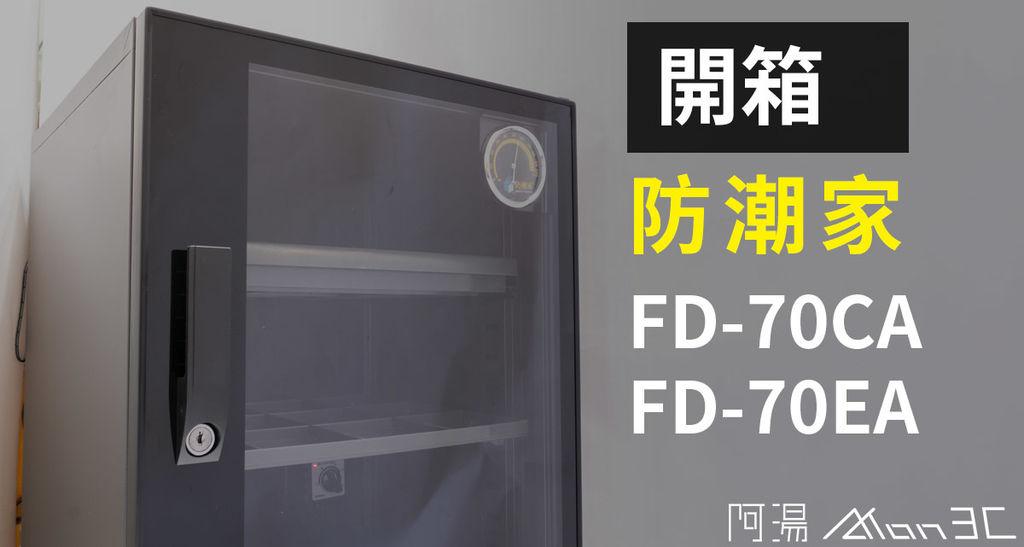 防潮家 FD-70CA 70EA.jpg