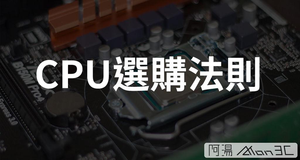 CPU選購2019.jpg