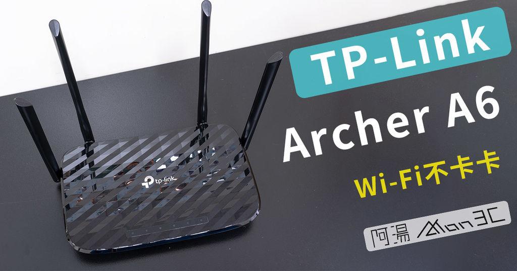 開箱 TPLINK ARCHER A6.jpg