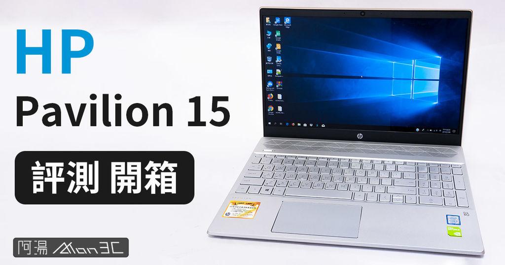 開箱 HP Pavilion 15.jpg