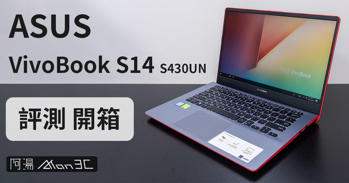 評測。開箱」Asus VivoBook S14 s430un - 絕佳的平價14吋筆電