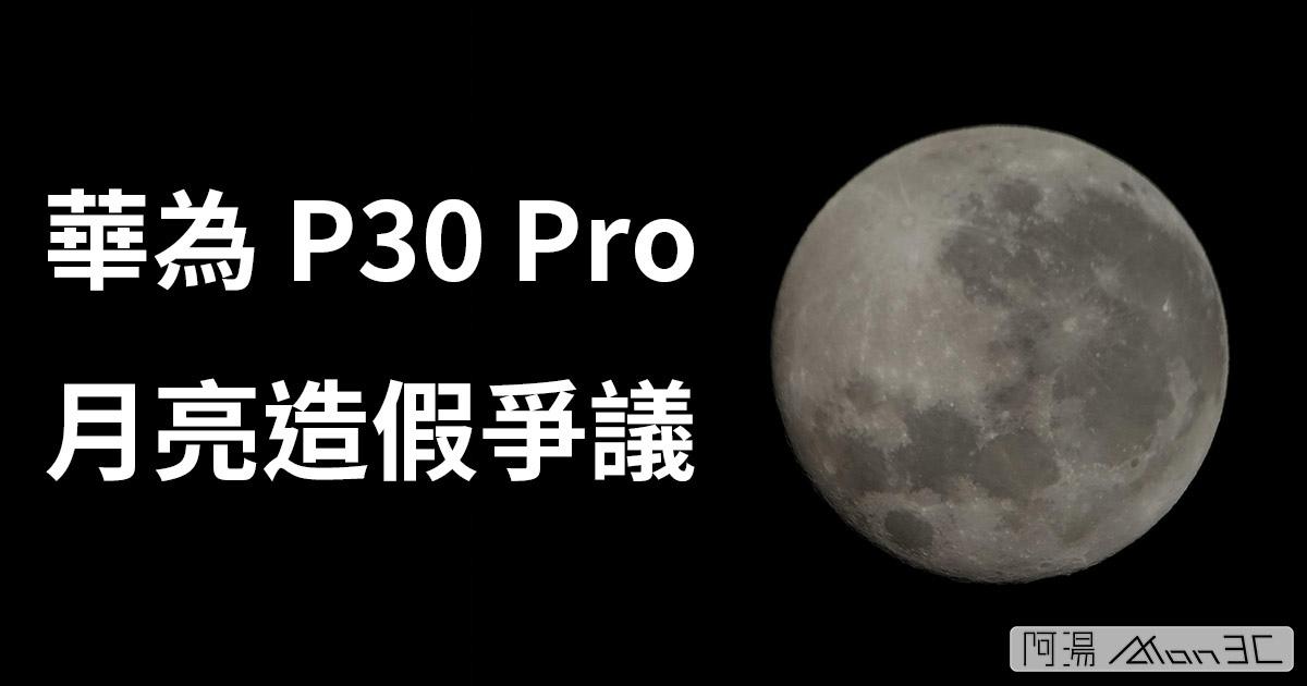 P30P 月亮爭議.jpg