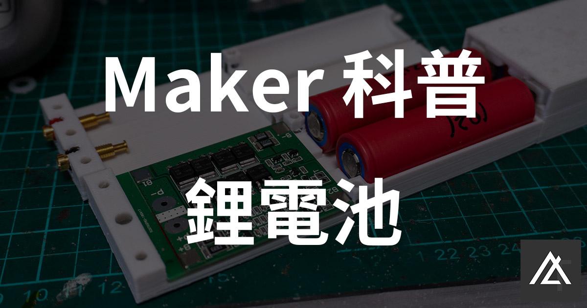 鋰電池科普.jpg