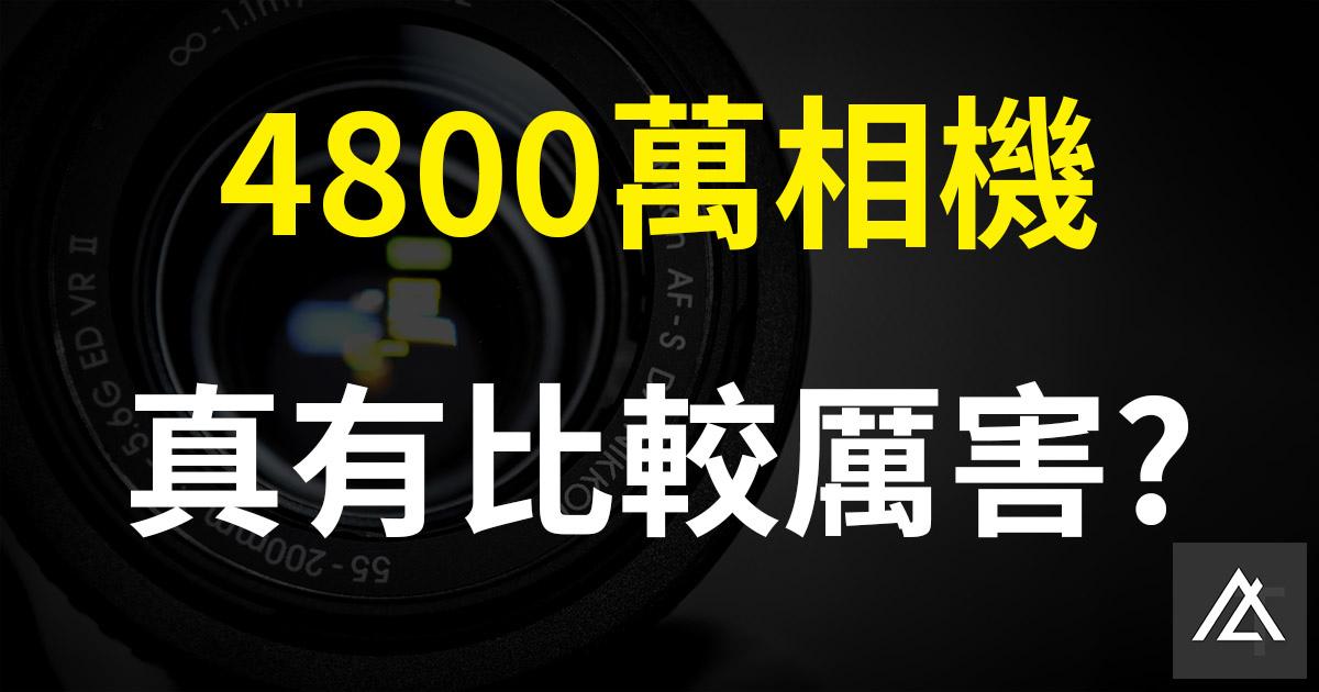4800萬相機.jpg