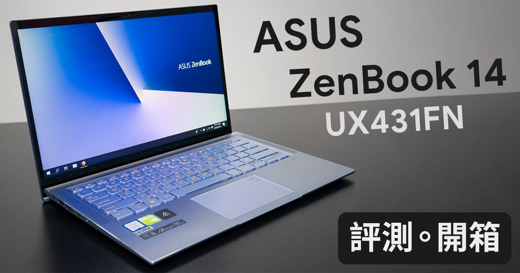 UX431 開箱.jpg