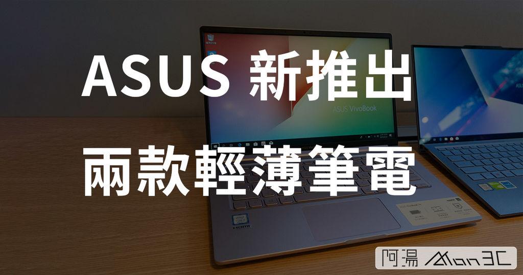 ASUS 筆電.jpg