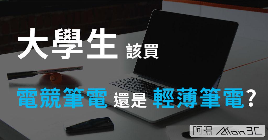 大學生 輕薄%26;電競筆電.jpg