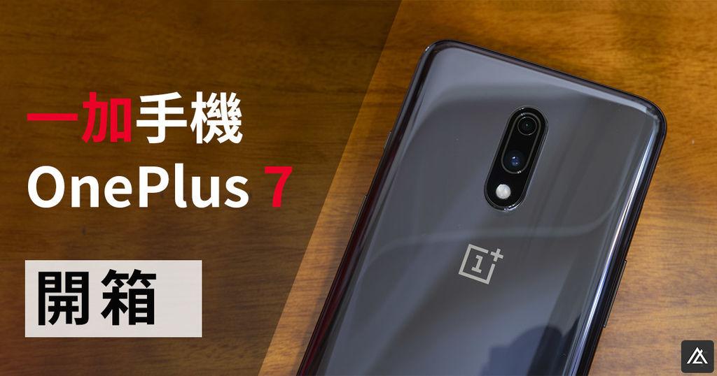 Oneplus 7 開箱.jpg