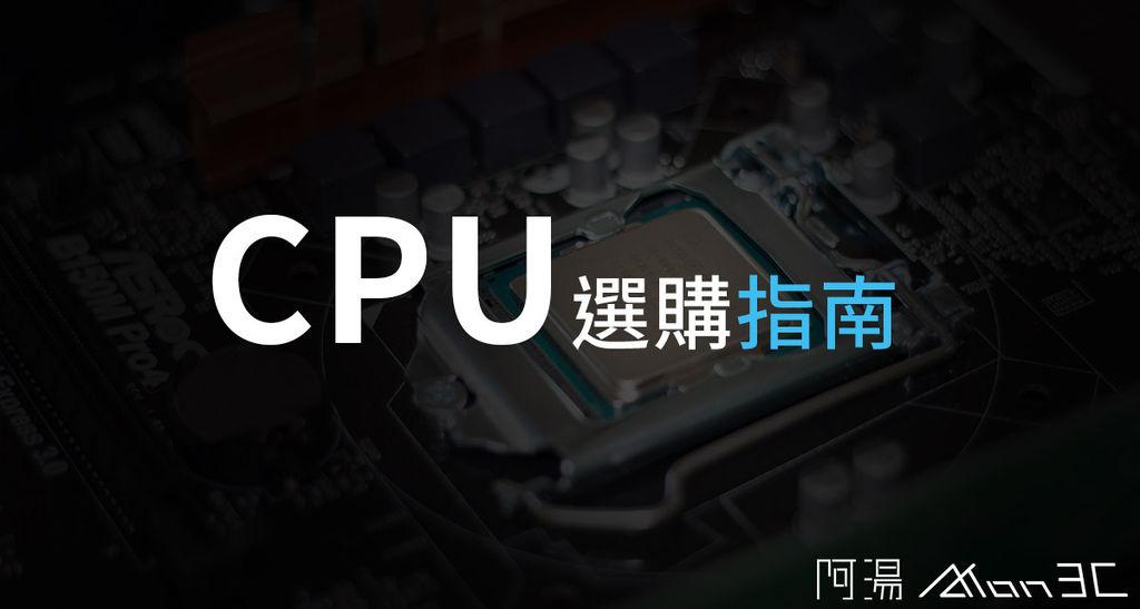 CPU選購v2.jpg
