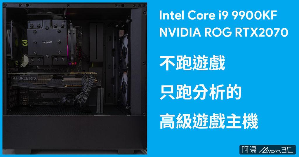 i9+2070 PC.jpg
