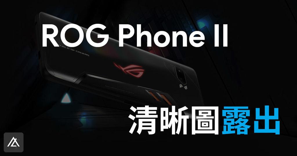 ROG PHONE II 流出.jpg