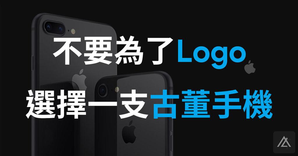 舊款iPhone.jpg
