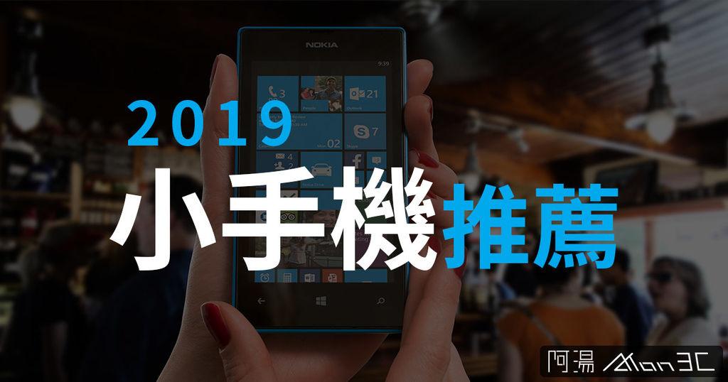 2019小手機推薦.jpg