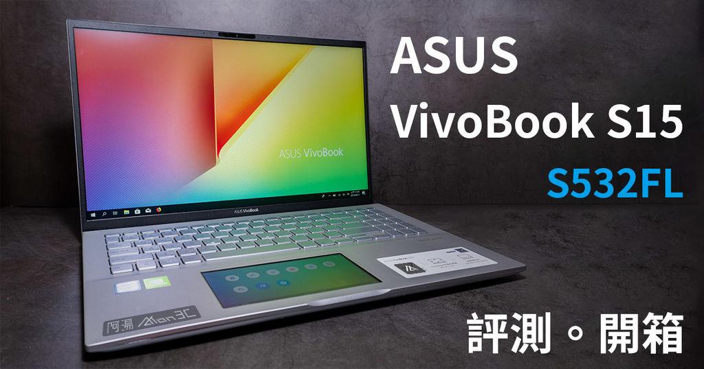 ASUS Vivobook S532FL 開箱.jpg
