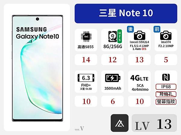 三星 Note 10.jpg