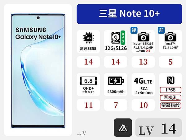 三星 Note 10+.jpg