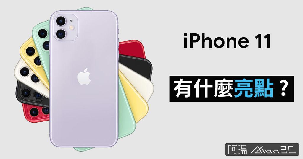 iPhone 11 閒聊.jpg