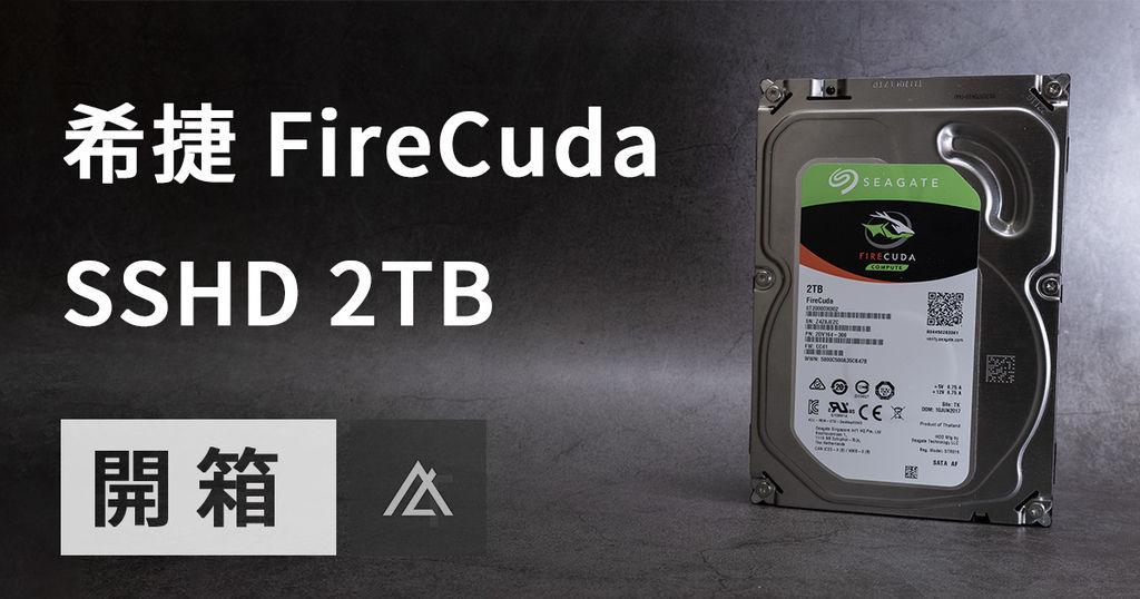 希捷 Firecuda SSHD.jpg