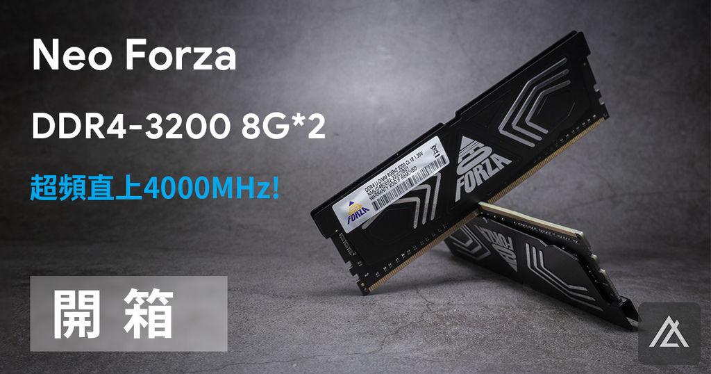 Neo forza DDR4 3200 開箱.jpg