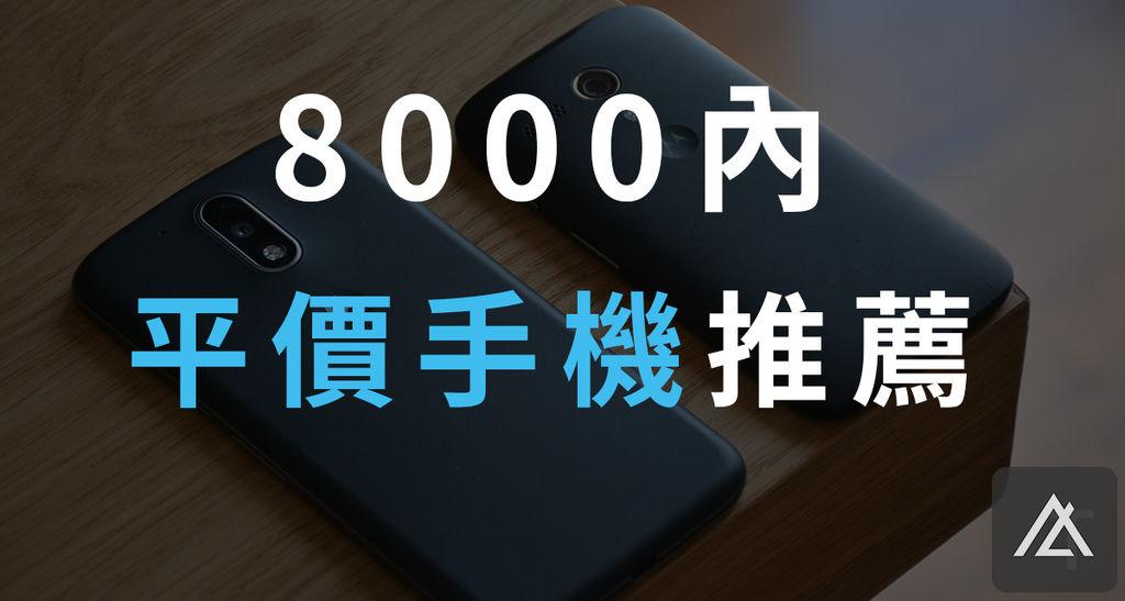 平價手機推薦_V2.jpg