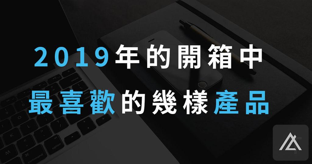 2019最喜歡的產品.jpg