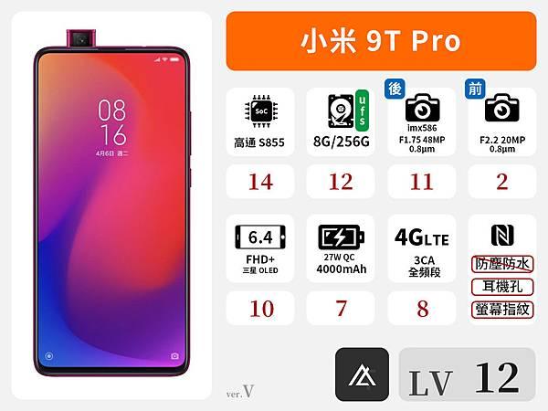 小米 9T Pro.jpg