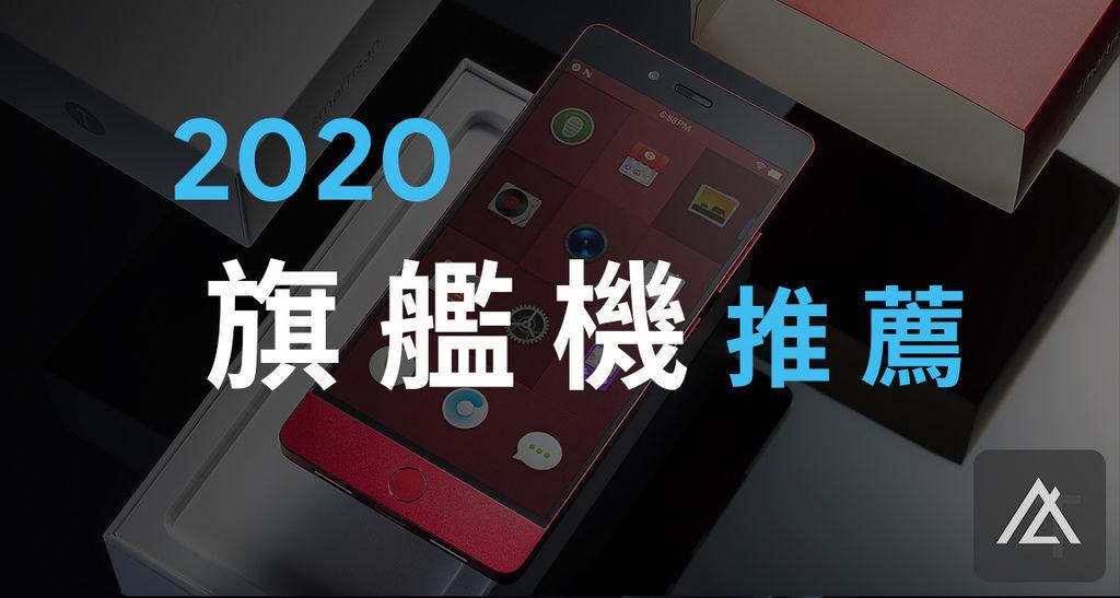 2020旗艦機推薦.jpg