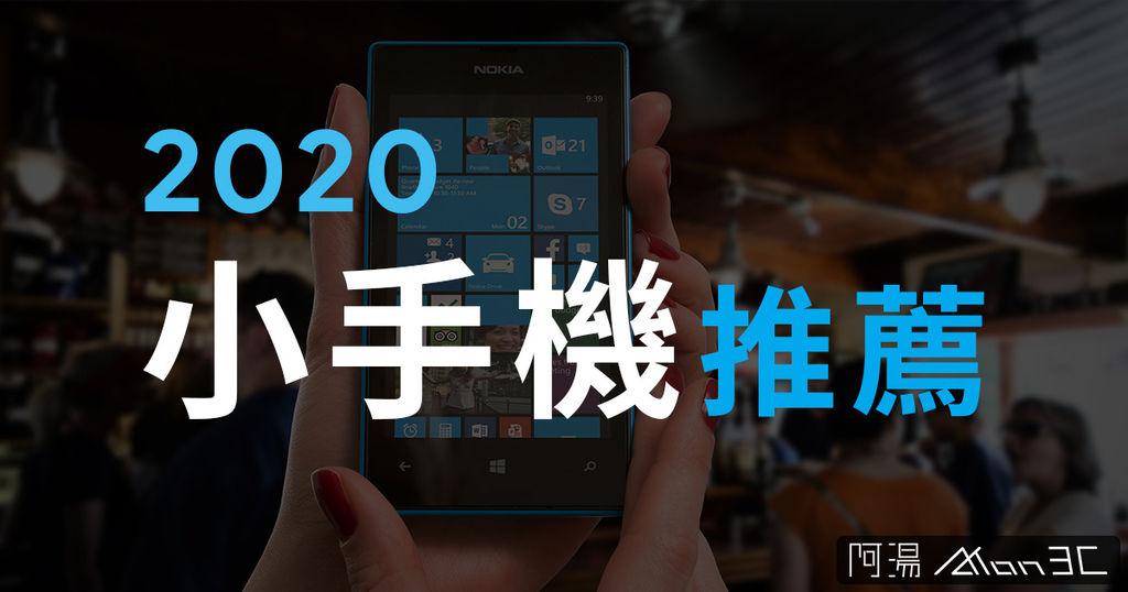 2020小手機推薦.jpg