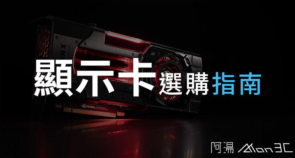 GPU選購_v2.jpg