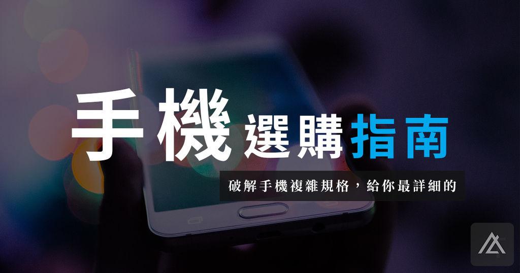 手機選購 2020.jpg