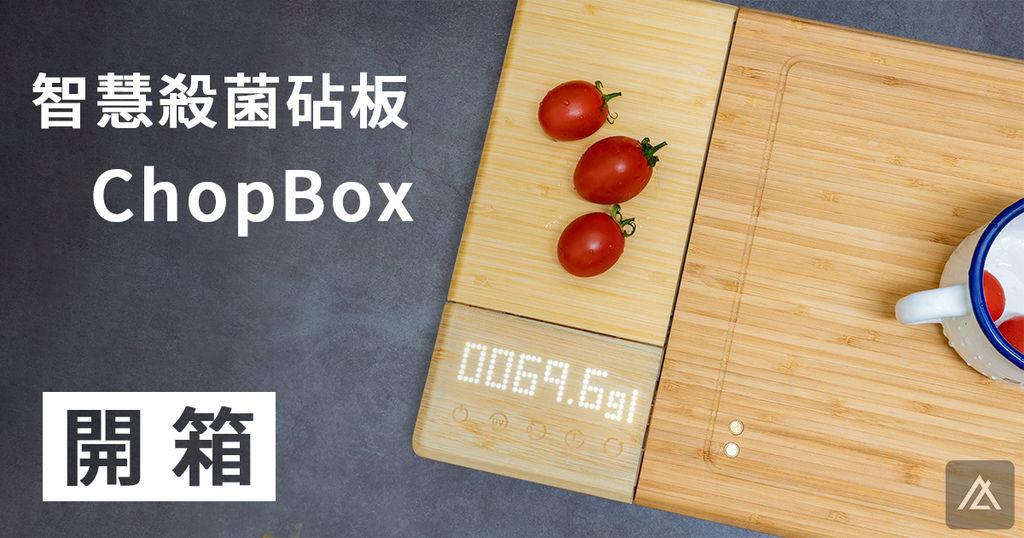 ChopBox.jpg