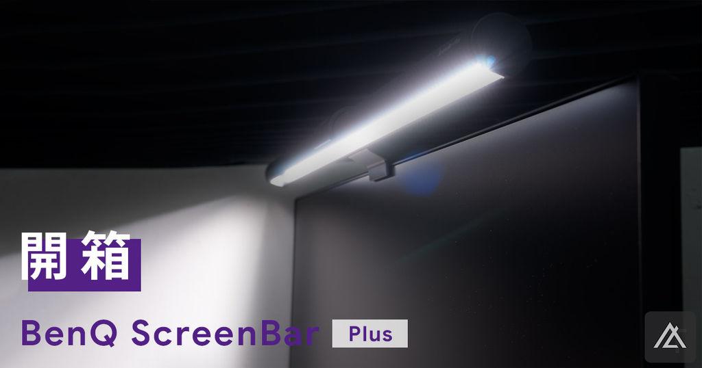 BenQ ScreenBar Plus.jpg