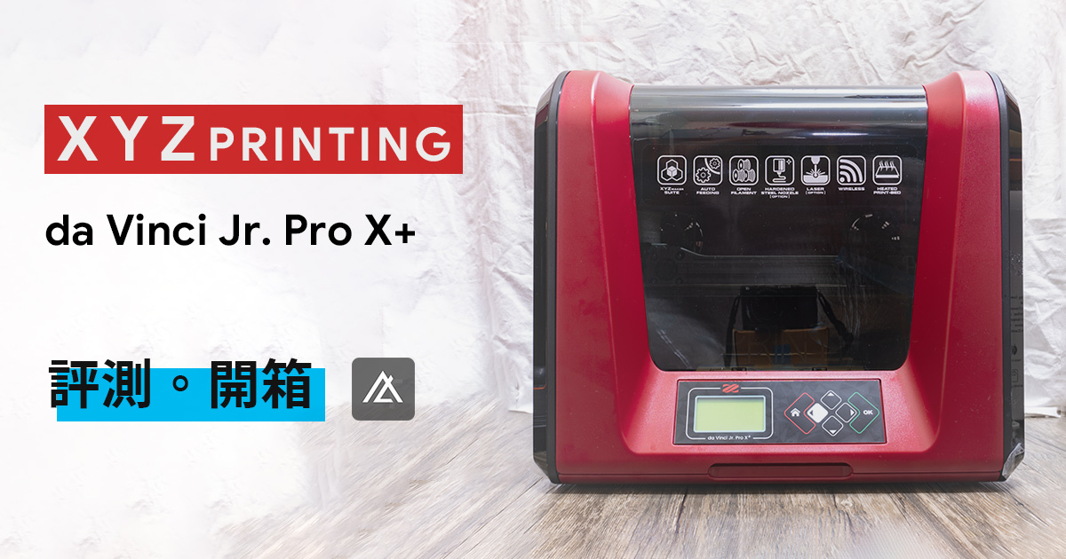 XYZprinting的新款3d列印機-da Vinci Jr. Pro X+開箱,支援不同材質的第三方列印線材,加熱式平台可提供更高品質的列印效果