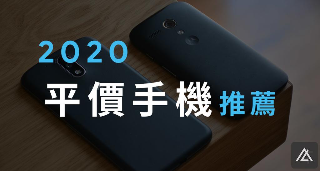 平價手機推薦_V3.jpg