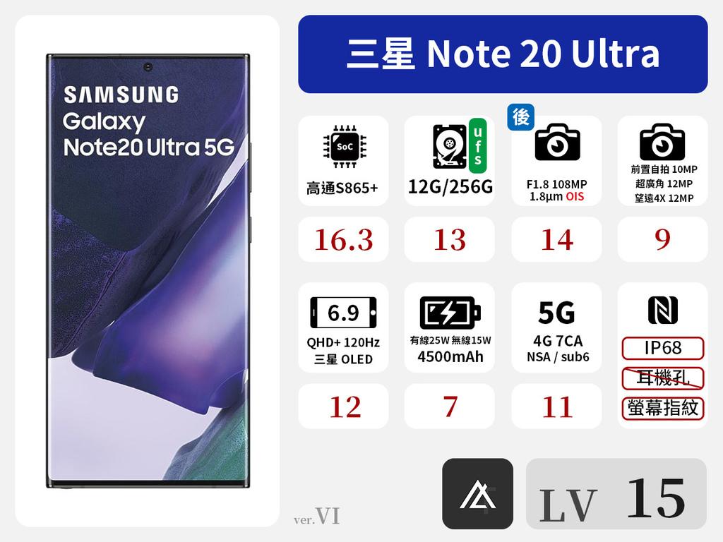 三星 Note 20 Ultra.jpg