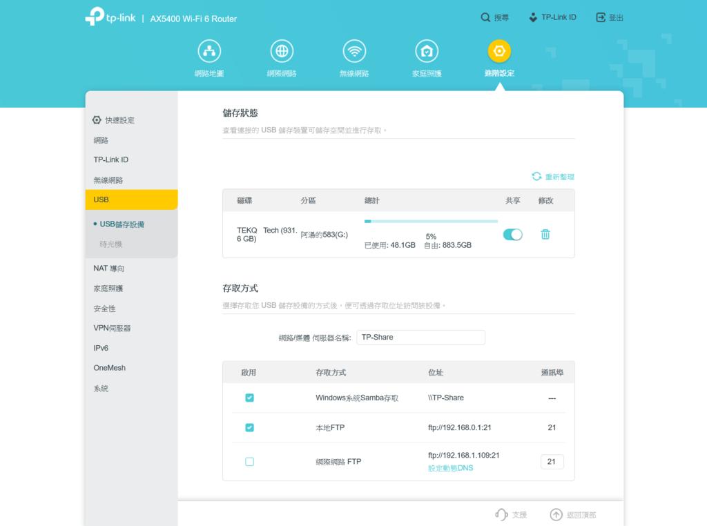 Screenshot_2021-03-06 AX5400 Wi-Fi 6 Router.png