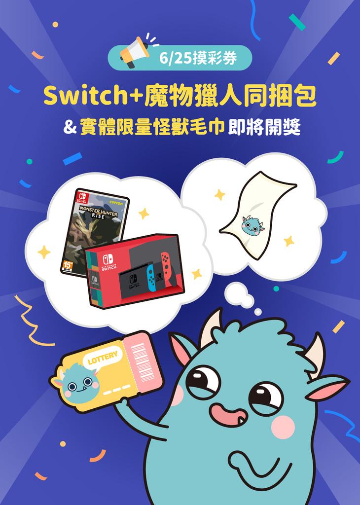 摸彩卷開獎(Switch+魔物獵人同捆包)_1140X1600.jpg