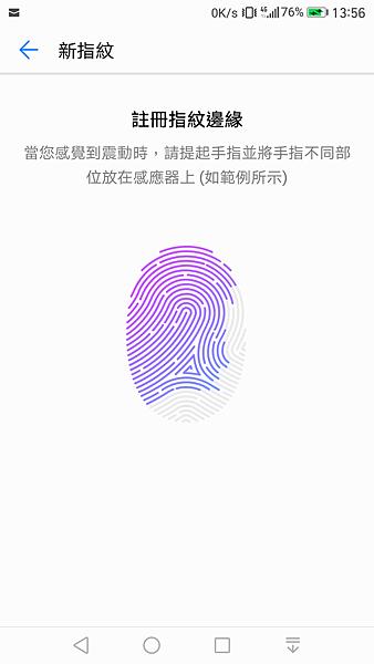 指紋-2.png