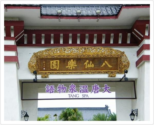 大唐溫泉會館