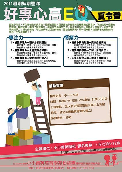 好專心高EQ2011夏令營.jpg
